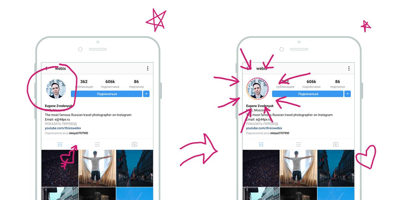 Как в инстаграме сделать аватар 105